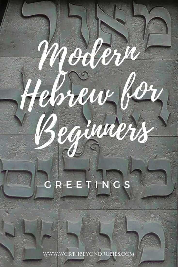 Modern Hebrew for Beginners - Greetings