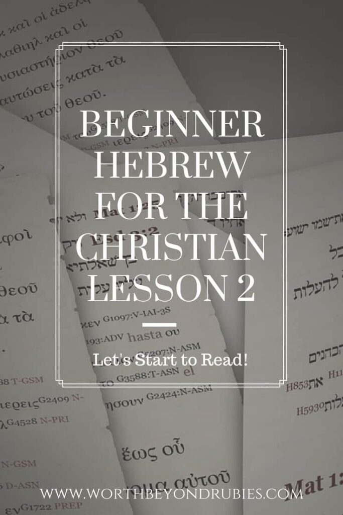 Are you a Christian who wants to learn Hebrew to further your biblical studies? Or maybe you are planning a trip to Israel! These lessons will help teach both conversational and written Hebrew! MESSIANIC | JEWISH ROOTS | HEBREW #hebrewforchristians #learnhebrew