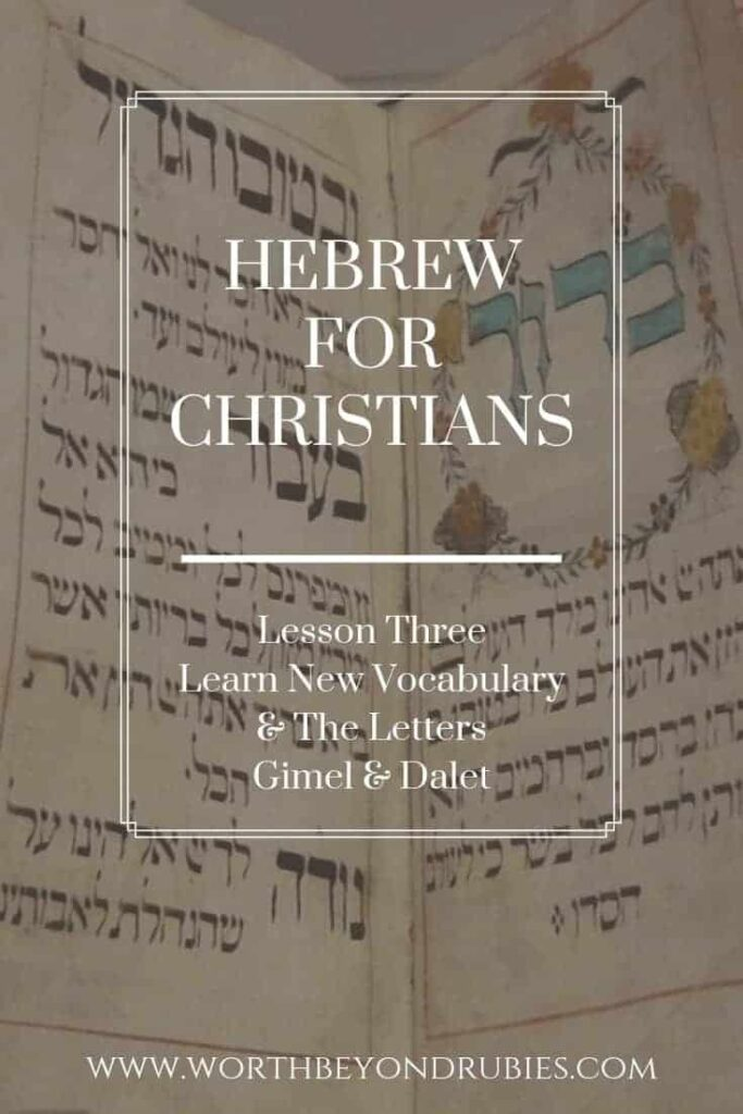 Lesson 3 of Hebrew for Christians or Messianic Believers! Learn new vocabulary and the letters Gimel & Dalet |CHRISTIAN BLOGS | CHRISTIAN BLOGS FOR WOMEN | CHRISTIAN BLOGGER | CHRISTIAN BLOGGING | CHRISTIAN WOMEN | CHRISTIAN WOMEN BIBLE STUDIES| MESSIANIC | JEWISH ROOTS