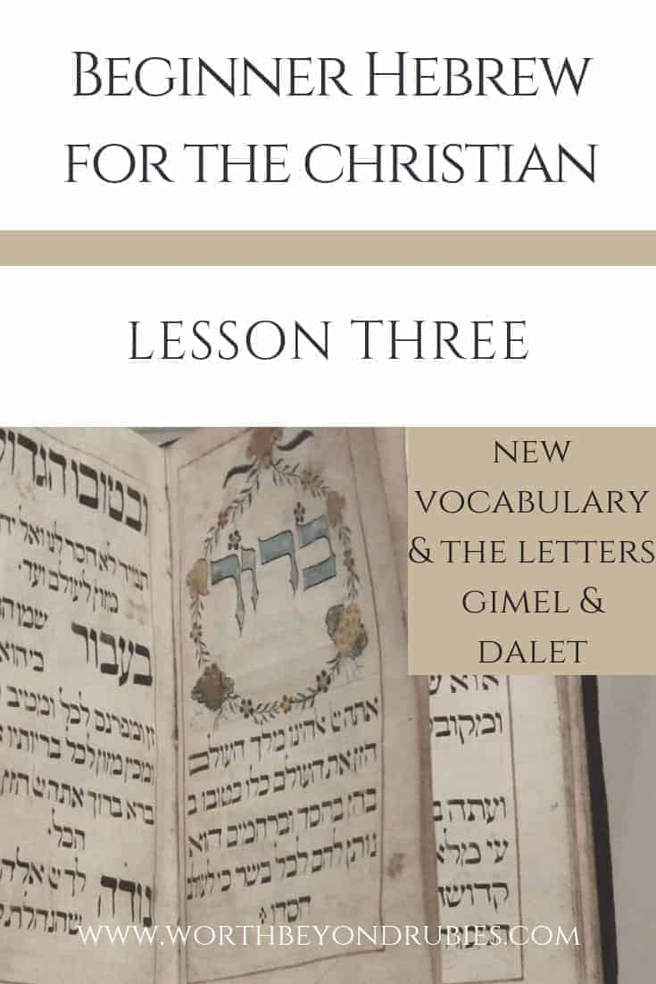 Welcome to Lesson 3 of Modern Hebrew for Beginners – Hebrew for Christians or Messianic Believers! CHRISTIAN BLOGS | CHRISTIAN BLOGS FOR WOMEN | CHRISTIAN BLOGGER | CHRISTIAN BLOGGING | CHRISTIAN WOMEN | CHRISTIAN WOMEN BIBLE STUDIES| MESSIANIC | JEWISH ROOTS