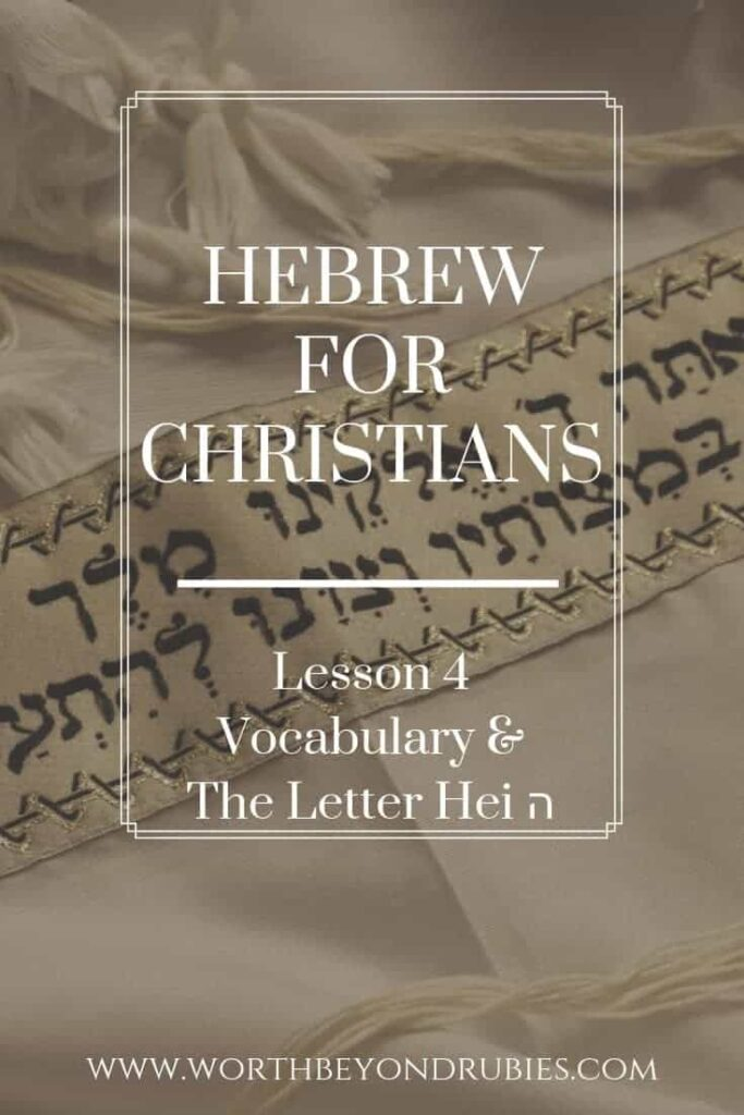 Welcome to Lesson 4 of Modern Hebrew for Beginners – Hebrew for Christians or Messianic Believers! CHRISTIAN BLOGS | CHRISTIAN BLOGS FOR WOMEN | CHRISTIAN BLOGGER | CHRISTIAN BLOGGING | CHRISTIAN WOMEN | CHRISTIAN WOMEN BIBLE STUDIES| MESSIANIC | JEWISH ROOTS