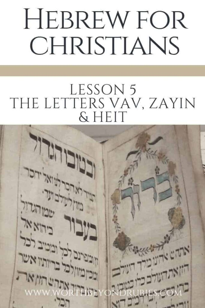 Lesson Five of Hebrew for Christians