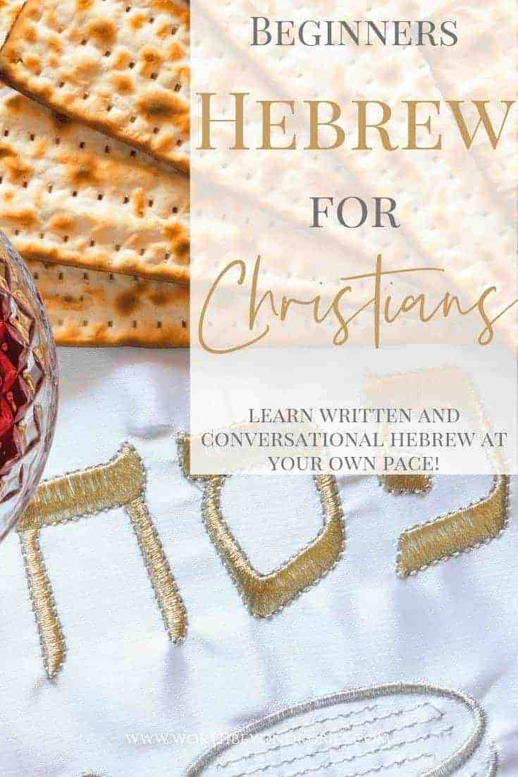 Hebrew for Christians - An image of a Passover table with a matzah tosh with Hebrew lettering